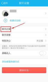 手机QQ怎么导出聊天记录