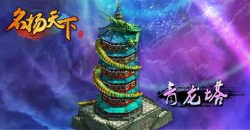 龙塔:龙是至高无上的神物,也是古代皇帝的象征,九五之尊之相,可...