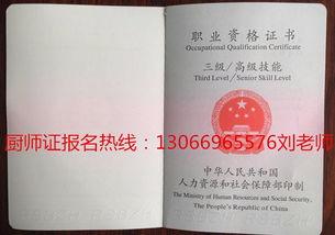2017年深圳高级厨师证报考流程以及办理需要哪些资料