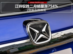 江铃驭胜二月销量涨754 2款新车将首发