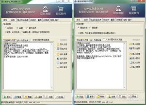 2017豪迪QQ 微信群发软件破解版