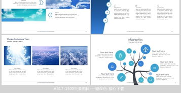 ...海高端大气商务PPT动态模板下载 13.33MB 其他大全 商务通用PPT