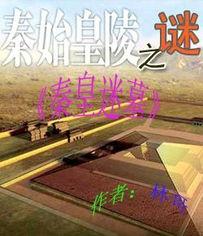 秦皇汉武装备系统攻略