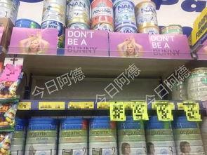 快囤奶 爱他美断货了 澳洲超市 药店一罐难求 商家重新开始限购令 然...