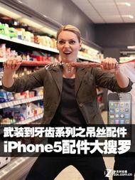 knallerfrauen-iPhone5需要哪些配件   ■数据线   很多用户都习惯于购买备用数据线,...