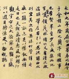 兰亭序字帖行书书法字体高清图片欣赏图集 8