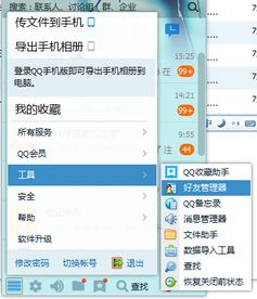新版手机QQ怎么找被删除的好友
