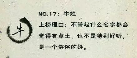 ...也不是特别好听.-中国最令人崩溃25个姓氏 你是否也在其中