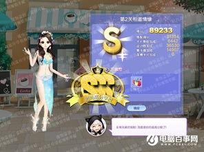 QQ炫舞旅行挑战第67期S SS SSS搭配攻略大全