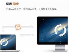 告别Mac自带输入法 搜狗输入法For Mac 2.0完美升级