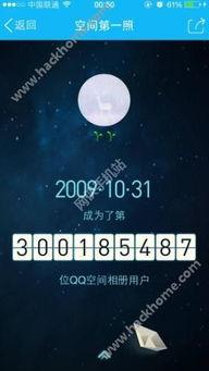 QQ空间第一照活动链接 手机QQ空间第一照活动地址分享