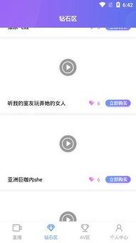 Crown直播盒子app下载 Crown直播盒子app安卓破解版下载 v1.0.1 99...