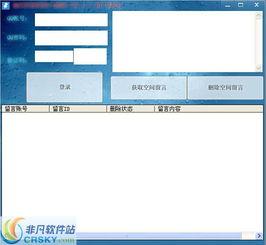 QQ空间批量留言删除工具界面预览 QQ空间批量留言删除工具界面图片