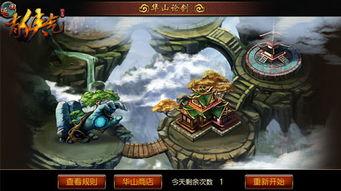 问剑之征-华山论剑,作为游戏最具特色的玩法之一,从古至今武林江湖中佼佼者...