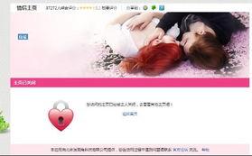 电脑上的QQ空间情侣主页被关闭了,还能与别人重新开吗 具体方法是...
