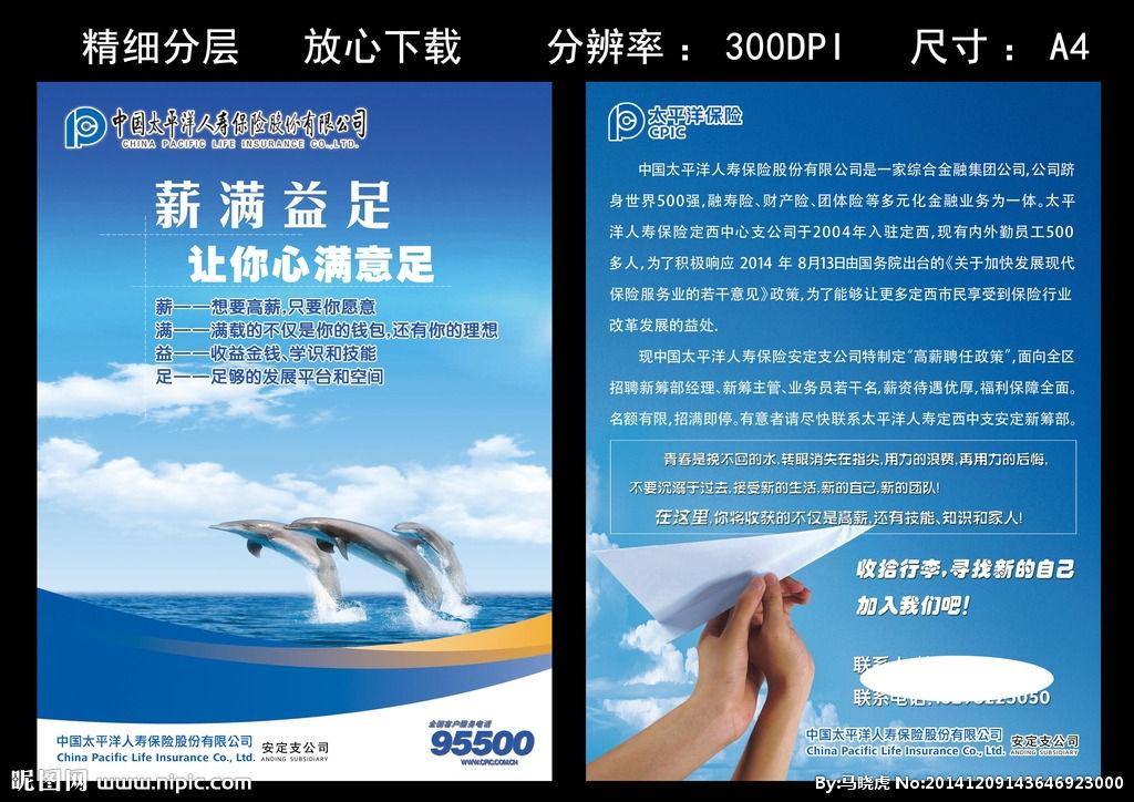 太平洋保险宣传单图片