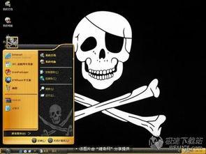 海贼王骷髅头电脑桌面主题