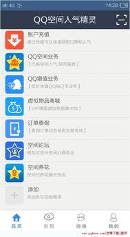 QQ空间2017官方下载 QQ空间2017app下载 QQ空间下载2017最新版 ...