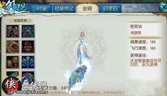 诛仙手游苍灵羽属性及获得方法介绍