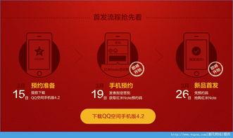 准备,提前下载QQ空间手机版4.2   3月19日手机预约,发表指定签到...