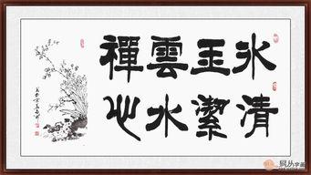 ...画好,石开先生8字隶书书法精选