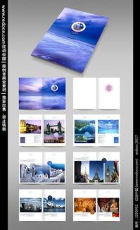 旅游画册排版设计