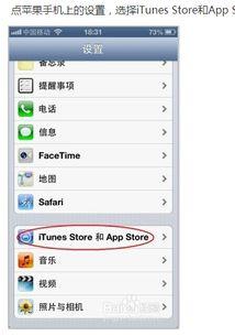 ...e4S 打不开iTunes Store App Store,上QQ 微信之类的上网都没问题