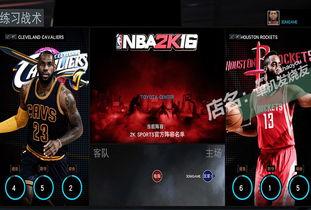 nba2k16中文版游戏下载 nba2k16免安装中文硬盘版 电脑单机游戏