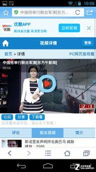 手机QQ浏览器浮窗视频