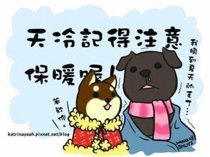 天冷记得注意 保暖嘿 55 katrinaveah.pixnet.net/blog 10-表情 天气冷了...