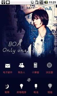 YOO主题 BOA 唯一下载 安卓手机版apk 优亿市场