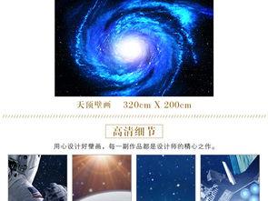 太空星球星空主题空间全屋背景墙图片设计素材 高清psd模板下载 784....