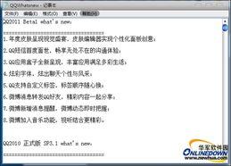 支持多账户登录,QQ2011新功能版抢先起跑