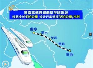 启动,线路全长139公里,西起曲阜市,向东经过泗水、平邑、费县,...