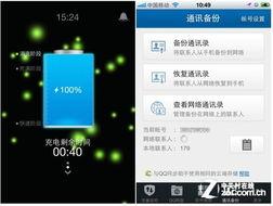 QQ手机管家2.1iPhone版网盘空间增至2G