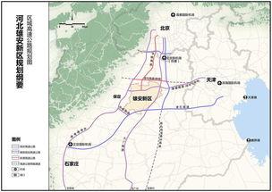 附图   1.京津冀区域空间格局示意图   2.区域轨道交通规划图   3.区域高...