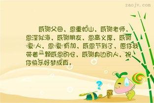 好句子欣赏 感谢父母,恩重如山,感谢老师,恩深似海,感谢朋友,...