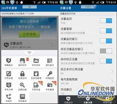 盘点QQ手机管家五大创新