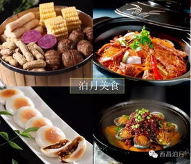 .为传统地道川粤菜、本地特色菜、海河鲜为主的中高档酒楼.   泊月...