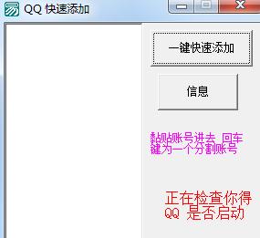 在QQ上怎样快速邀请好友加群