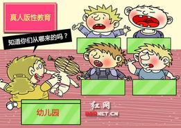 郑州幼儿园真人版性教育尺度太大引争议 图