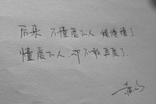 带字忧伤图片手写 如果你想忘记我也能失忆