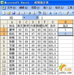 11选5任选2表格看的懂-2.右键拖选法:   在H2单元格中输入1,把鼠标指针指向H2单元格右下...