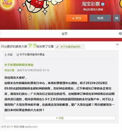 淘宝彩票官方微博截图-淘宝网停止销售彩票 互联网彩票停售愈演愈烈