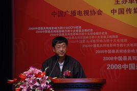 中国广播电视协会秘书长助理,评奖办公室主任赵德全  -2009中国电视...
