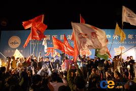 ...28日晚,驴友激情的狂欢晚会-溧阳市第五届天目湖旅游节开幕