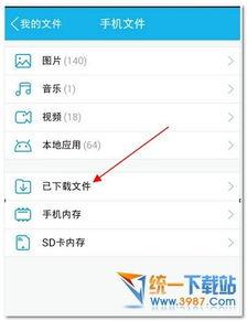 手机QQ接收的文件在哪里 怎么找手机QQ接收的文件教程 统一下载站