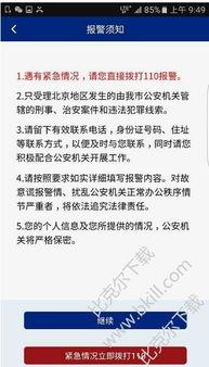 北京110网上报警平台app