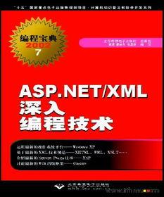 ...SP.NET/XML深入编程的技术书.作者精心设计了66个实例详细介绍...