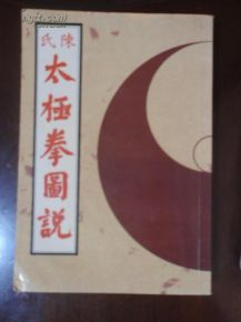 ...太极拳图说 陈湘记书店早期出版